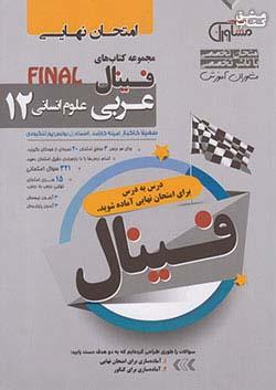 مشاوران فینال عربی 3 دوازدهم انسانی