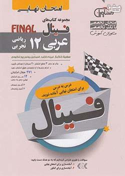 مشاوران فینال عربی 3 12 دوازدهم (متوسطه 2) تجربی ریاضی