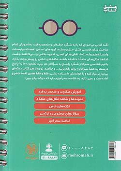 مهروماه لقمه طلایی دستور زبان فارسی