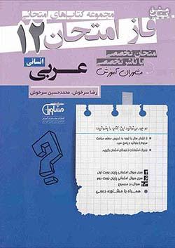 مشاوران فاز امتحان عربی 3 دوازدهم انسانی