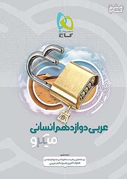 گاج میکرو عربی 3 12 دوازدهم انسانی (متوسطه 2)