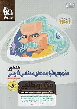 گاج مینی میکرو طلایی مفهوم و قرابت های معنایی فارسی کنکور