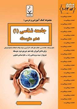 بنی هاشمی 1014 جامعه شناسی 1 دهم