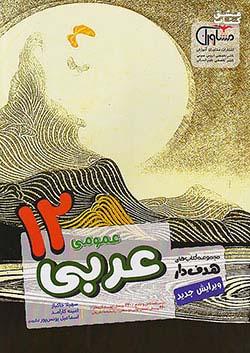 مشاوران عربی 3 دوازدهم عمومی