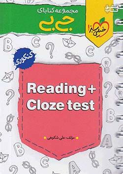 خیلی سبز کتاب جی بی درک مطلب و Reading کلوز تست