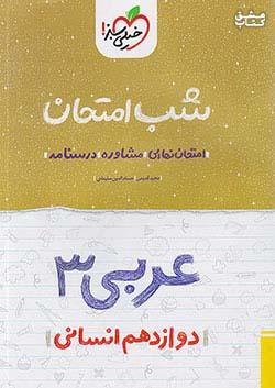 خیلی سبز شب امتحان عربی 3 12 دوازدهم انسانی (متوسطه 2)
