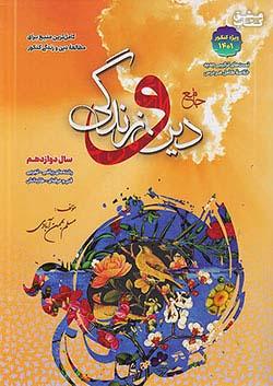 سفیرخرد دین و زندگی 3 12 دوازدهم (متوسطه 2) بهمن آبادی + ضمیمه