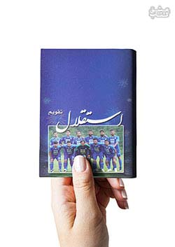تقویم 1398 ورزشی استقلال جیبی