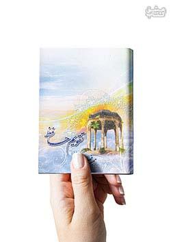 تقویم 1398 فال نامه اکلیلی جیبی