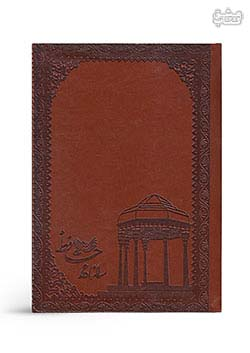 سررسید 1398 حافظ جلد ترمو وزیری (جمعه جدا)