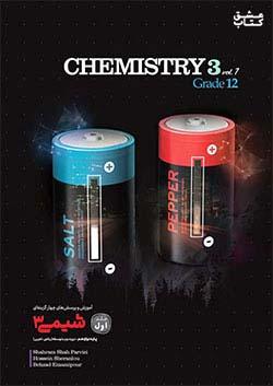 کاگو تست شیمی 3 12 دوازدهم (متوسطه 2) جلد اول