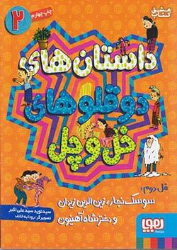هوپا داستان های دوقلوهای خل و چل 2 قل دوم : سوسک نجار ، زن الدین زیدان و دختر شاه آهنیون