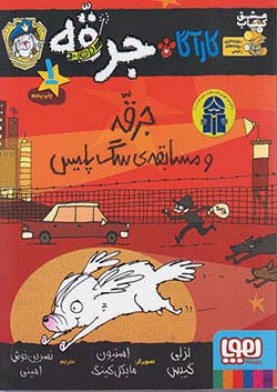 هوپا کارآگاه جرقه 1 جرقه و مسابقه ی سگ پلیس