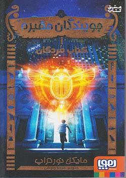 هوپا جویندگان مقبره 1 کتاب مردگان