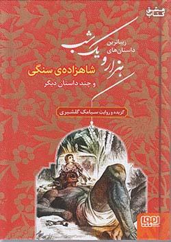 هوپا هزار و یک شب 1 شاهزاده ی سنگی و چند داستان دیگر
