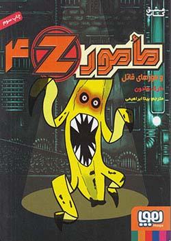 هوپا مامور 4Z و موز های قاتل