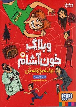 هوپا وبلاگ خون آشام 3 برف سرخ زمستان