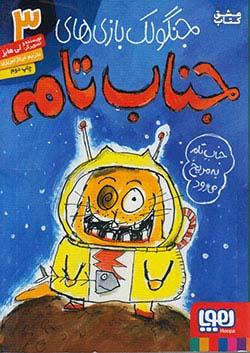 هوپا جنگولک بازی های جناب تام 3 جناب تام به مریخ می رود