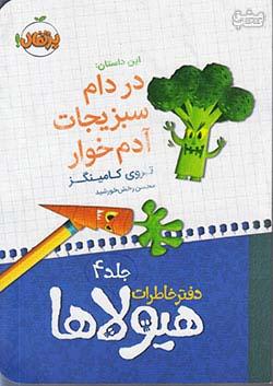 پرتقال دفتر خاطرات هیولاها 4 در دام سبزیجات آدم خوار