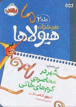 پرتقال دفتر خاطرات هیولاها 2 شهر در محاصره ی کرم های خاکی