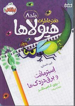 پرتقال دفتر خاطرات هیولاها 8 استرمانت و برق دزدک ها