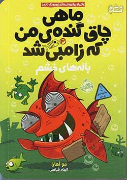 پرتقال ماهی چاق گنده ی من که زامبی شد 3 باله های خشم