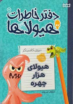 پرتقال دفتر خاطرات هیولاها 10 هیولای هزار چهره