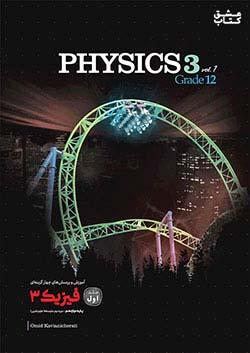 کاگو تست فیزیک 3 12 دوازدهم تجربی (متوسطه 2) جلد اول