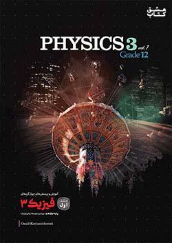 کاگو تست فیزیک 3 12 دوازدهم ریاضی (متوسطه 2) جلد اول