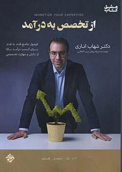 مبتکران از تخصص به درآمد شهاب اناری