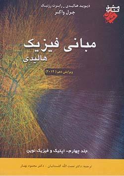 مبتکران فیزیک هالیدی جلد 4 اپتیک و فیزیک نوین