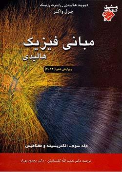 مبتکران فیزیک هالیدی جلد 3 الکتریسیته و مغناطیس