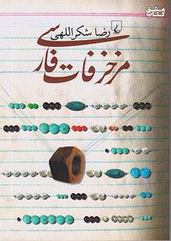 ققنوس مزخرفات فارسی