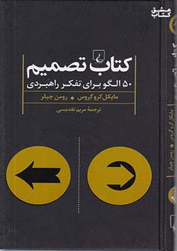 ققنوس کتاب تصمیم