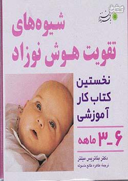 با فرزندان شیوه های تقویت هوش نوزاد (6 - 3 ماهه)