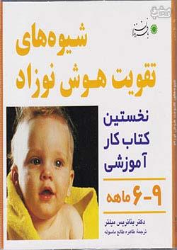 با فرزندان شیوه های تقویت هوش نوزاد (9 - 6 ماهه)