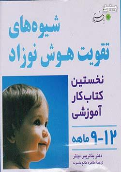 با فرزندان شیوه های تقویت هوش نوزاد (12 - 9 ماهه)