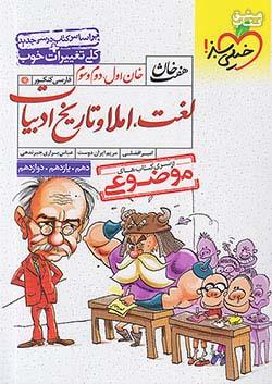 خیلی سبز موضوعی لغت و املا و تاریخ ادبیات هفت خان