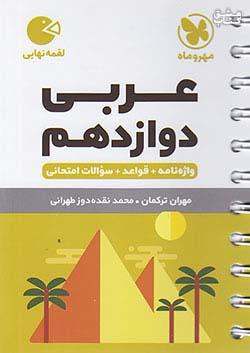 مهروماه لقمه عربی 3 12 دوازدهم (متوسطه 2)(جیبی)