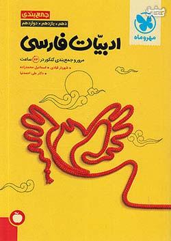 مهروماه جمع بندی ادبیات فارسی کنکور (10دهم و 11یازدهم و 12دوازدهم)