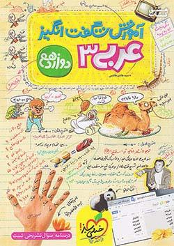 خیلی سبز آموزش عربی 3 12 دوازدهم (متوسطه 2) شگفت انگیز