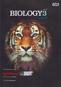 کاگو آموزش و تست زیست شناسی 3 12 دوازدهم (متوسطه 2)