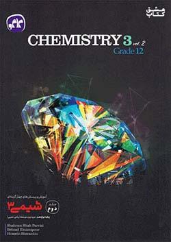 کاگو تست شیمی 3 12 دوازدهم (متوسطه 2) جلد دوم