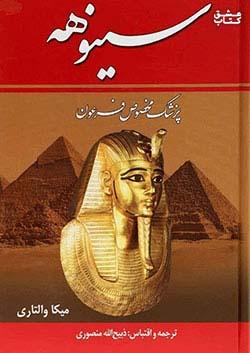زرین سینوهه پزشک مخصوص فرعون 2جلدی