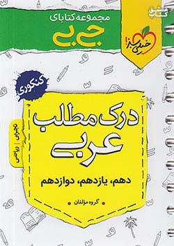 خیلی سبز کتاب جی بی درک مطلب عربی