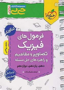 خیلی سبز کتاب جی بی فرمول های فیزیک ، تصاویر و مفاهیم ریاضی