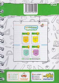 خیلی سبز کتاب جی بی ریاضی 1 دهم