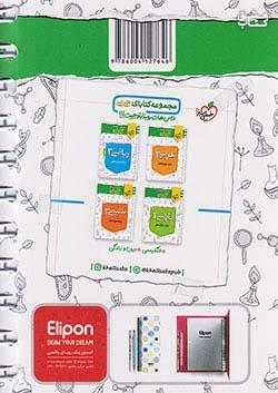 خیلی سبز کتاب جی بی زیست شناسی 3 دوازدهم