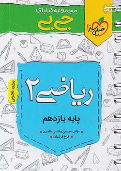 خیلی سبز کتاب جی بی ریاضی 2 یازدهم