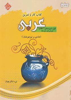مبتکران کار عربی 7 هفتم (متوسطه1) شکرچیان